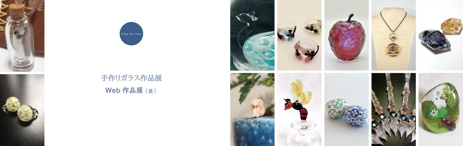 2020年6月28日~7月4日 手作りガラスアクセサリー作品展